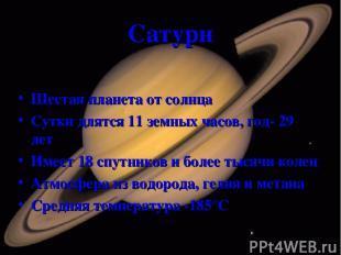 Сатурн Шестая планета от солнца Сутки длятся 11 земных часов, год- 29 лет Имеет