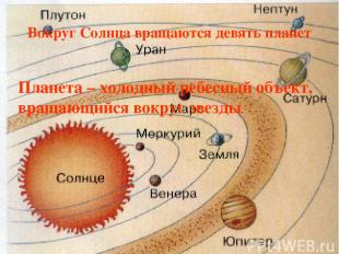 Вокруг Солнца вращаются девять планет Планета – холодный небесный объект, вращаю