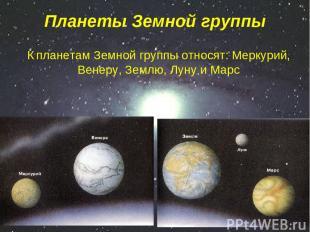 Планеты Земной группы К планетам Земной группы относят: Меркурий, Венеру, Землю,
