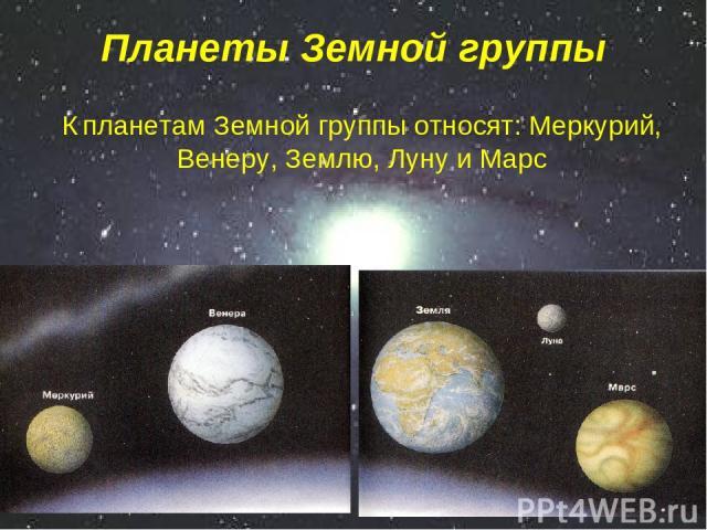 Планеты Земной группы К планетам Земной группы относят: Меркурий, Венеру, Землю, Луну и Марс