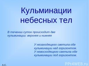 Кульминации небесных тел В течении суток происходит две кульминации: верхняя и н