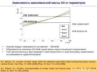 Нижний предел сжимаемости составляет ~ 280 МэВ Общепринятое значение 234 МэВ сущ