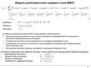 * Модель релятивистского среднего поля (RMF) Основные особенности модели RMF, ис