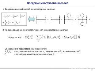 * Введение многочастичных сил 1. Введение нелинейностей в изоскалярных каналах: