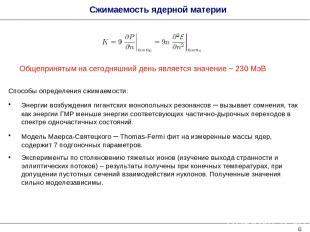 * Сжимаемость ядерной материи Способы определения сжимаемости: Энергии возбужден