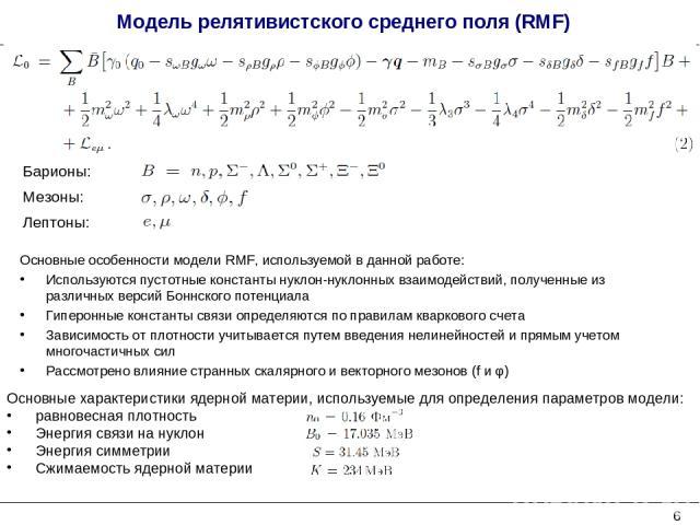 * Модель релятивистского среднего поля (RMF) Основные особенности модели RMF, используемой в данной работе: Используются пустотные константы нуклон-нуклонных взаимодействий, полученные из различных версий Боннского потенциала Гиперонные константы св…