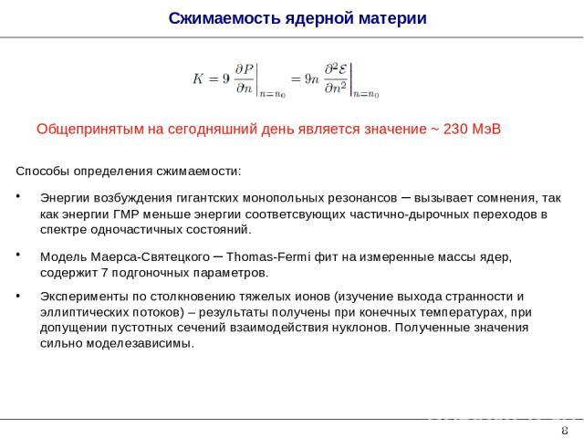 * Сжимаемость ядерной материи Способы определения сжимаемости: Энергии возбуждения гигантских монопольных резонансов – вызывает сомнения, так как энергии ГМР меньше энергии соответсвующих частично-дырочных переходов в спектре одночастичных состояний…