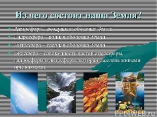 Из чего состоит наша Земля? Атмосфера – воздушная оболочка Земли. Гидросфера – в