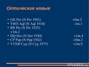 Оптические новые GK Per (N Per 1901) +0m.2 V603 Aql (N Aql 1918) -1m.1 RR Pic (N