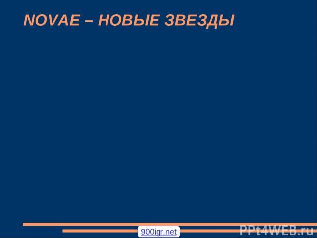 NOVAE – НОВЫЕ ЗВЕЗДЫ 900igr.net