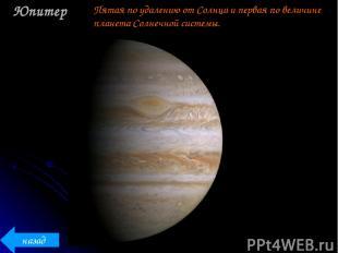Юпитер Пятая по удалению от Солнца и первая по величине планета Солнечной систем