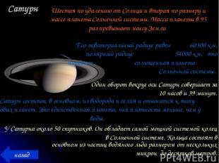 Сатурн назад Шестая по удалению от Солнца и вторая по размеру и массе планета Со