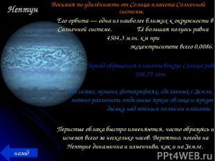 Нептун Восьмая по удалённости от Солнца планета Солнечной системы. Период обраще
