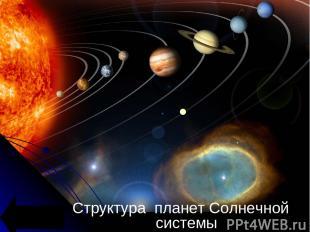 Структура планет Солнечной системы