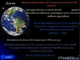 Земля Третья по удалённости от Солнца планета Солнечной системы. назад Это крупн