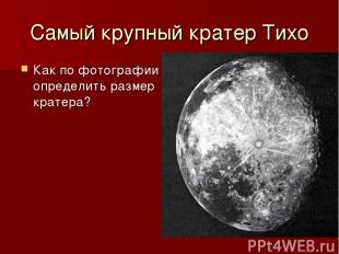 Самый крупный кратер Тихо Как по фотографии определить размер кратера?