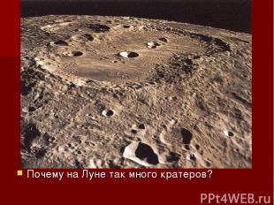 Почему на Луне так много кратеров?