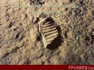 Почему не исчезли следы астронавтов?