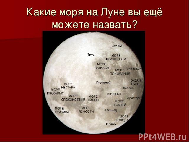 Какие моря на Луне вы ещё можете назвать?