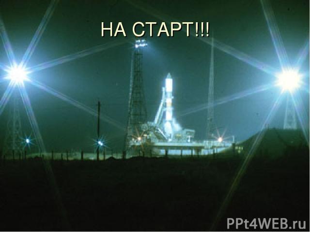 НА СТАРТ!!!