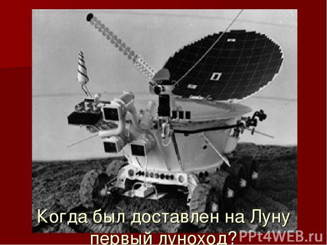 Когда был доставлен на Луну первый луноход?