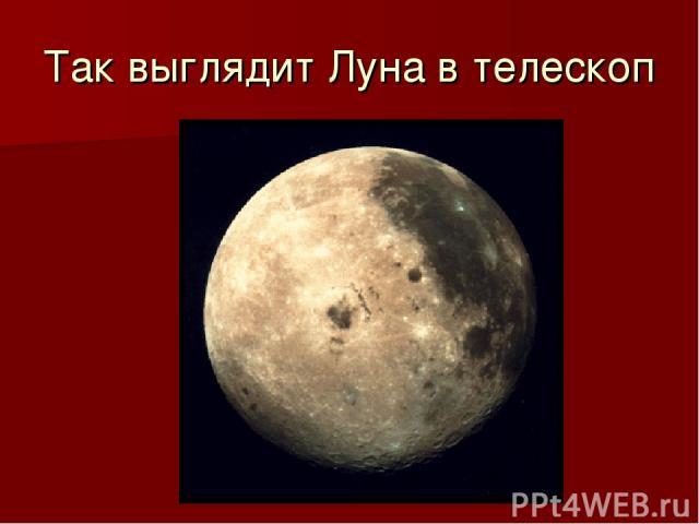 Так выглядит Луна в телескоп