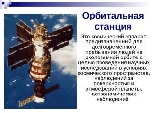 Орбитальная станция Это космический аппарат, предназначенный для долговременного
