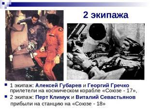 2 экипажа 1 экипаж: Алексей Губарев и Георгий Гречко прилетели на космическом ко