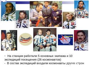 - На станции работали 5 основных экипажа и 10 экспедиций посещения (26 космонавт