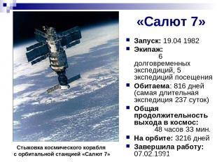 «Салют 7» Запуск: 19.04 1982 Экипаж: 6 долговременных экспедиций, 5 экспедиций п