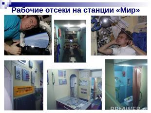 Мир Рабочие отсеки на станции «Мир»