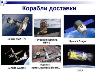 Корабли доставки «Союз ТМА - 7» Грузовой корабль HTV-1 «Орион», пристыкованный к