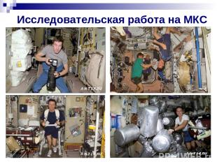 Исследовательская работа на МКС
