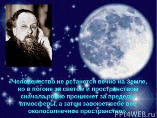 «Человечество не останется вечно на Земле, но в погоне за светом и пространством