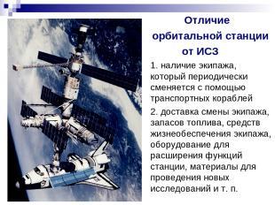 Отличие орбитальной станции от ИСЗ 1. наличие экипажа, который периодически смен