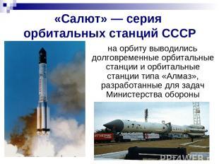 «Салют»— серия орбитальных станций СССР на орбиту выводились долговременные орб