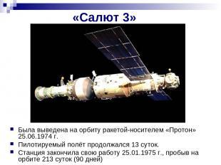 «Салют 3» Была выведена на орбиту ракетой-носителем «Протон» 25.06.1974г. Пилот