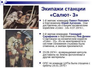 Экипажи станции «Салют- 3» 1-й экипаж: командир Павел Попович и бортинженер Юрий