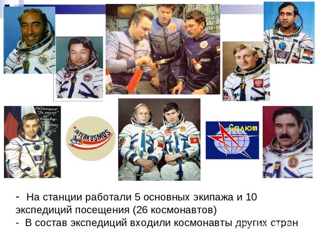 - На станции работали 5 основных экипажа и 10 экспедиций посещения (26 космонавтов) - В состав экспедиций входили космонавты других стран