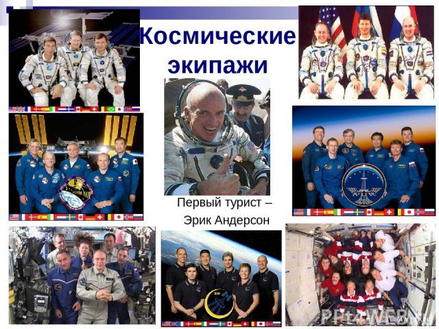 Космические экипажи Первый турист – Эрик Андерсон