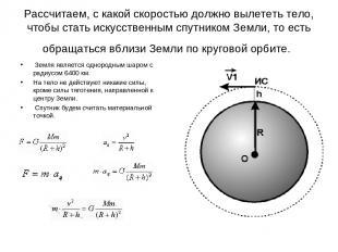 Рассчитаем, с какой скоростью должно вылететь тело, чтобы стать искусственным сп
