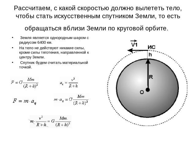 Рассчитаем, с какой скоростью должно вылететь тело, чтобы стать искусственным спутником Земли, то есть обращаться вблизи Земли по круговой орбите. Земля является однородным шаром с радиусом 6400 км. На тело не действуют никакие силы, кроме силы тяго…