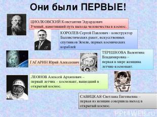 Они были ПЕРВЫЕ! ЦИОЛКОВСКИЙ Константин Эдуардович Ученый, наметивший путь выход