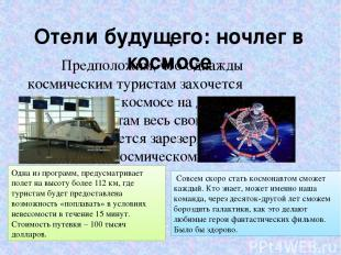 Отели будущего: ночлег в космосе Предположим, что однажды космическим туристам з
