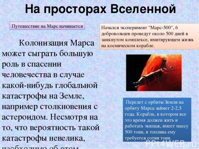 На просторах Вселенной Колонизация Марса может сыграть большую роль в спасении человечества в случае какой-нибудь глобальной катастрофы на Земле, например столкновения с астероидом. Несмотря на то, что вероятность такой катастрофы невелика, необходи…