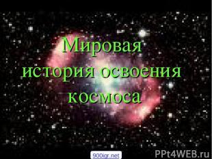 Мировая история освоения космоса 900igr.net
