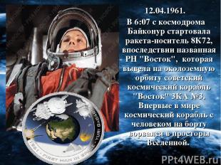 12.04.1961. В 6:07 с космодрома Байконур стартовала ракета-носитель 8К72, впосле
