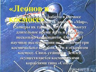 Для длительной работы в космосе используют станции «Салют» и «Мир». Размеры их т