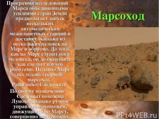 Марсоход Программа исследований Марса объединенными усилиями стран Земли предпол