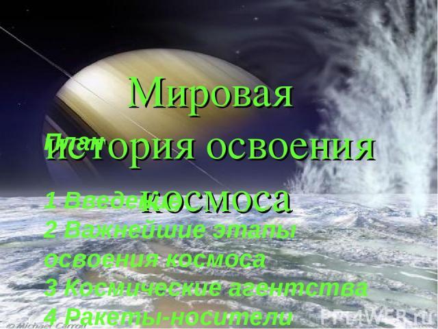 Мировая история освоения космоса План 1 Введение 2 Важнейшие этапы освоения космоса 3 Космические агентства 4 Ракеты-носители 5 Вывод 6 Ссылки